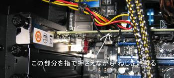 HDSPARK取付け.png